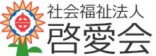 社会福祉法人 啓愛会